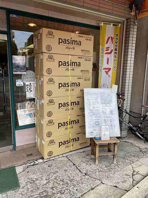 pasima_new_ka